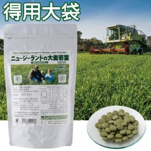 ソーキ ニュージーランドの大麦若葉 粒タイプ 270g|sooki-ec