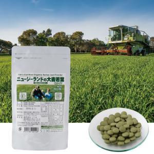 ソーキ ニュージーランドの大麦若葉 粒タイプ 90g|sooki-ec