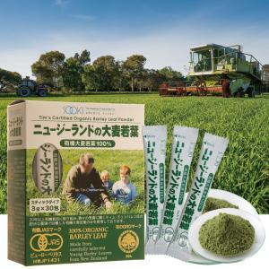 ソーキ ニュージーランドの大麦若葉 3g×30包|sooki-ec