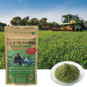 ソーキ 乳酸菌入りニュージーランドの大麦若葉 90g|sooki-ec