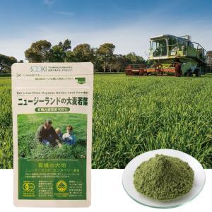 ソーキ ニュージーランドの大麦若葉 90g|sooki-ec