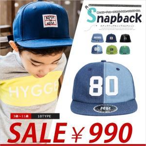 SALE   スナップバックキャップコレクション10種類 韓国子供服 スナップバック スタイル帽子 KIDS キャップ ベビー キッズ 男の子 女の子