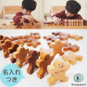 知育玩具 1歳 おもちゃ 木製人形ブロック 組んであそぼう ともだち ドミノ30P 積み木 知育 組...