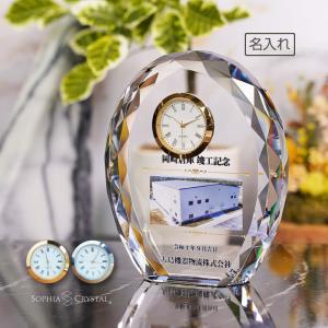 名入れ無料 記念品 退職祝い 名入れ 名前入り お祝い 記念品 クリスタル 置時計 還暦 喜寿 金婚式 銀婚式 オリジナル ギフト プレゼント DT-11 送料無料|sophia-crystal