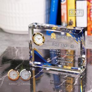 名入れ無料 記念品 退職祝い 名入れ 名前入り お祝い 記念品 クリスタル 置時計 還暦 喜寿 金婚式 銀婚式 オリジナル ギフト プレゼント DT-6 送料無料 sophia-crystal