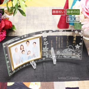 還暦祝い 敬老の日 DF-4限定品 ガラス フォトフレーム 古希 喜寿 金婚式 銀婚式 退職祝い 名入れ オリジナル ギフト プレゼント|sophia-crystal