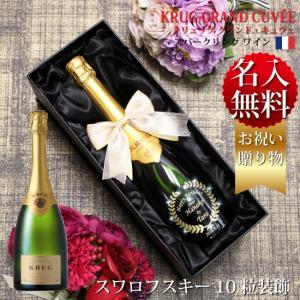 名入れ ワイン S10 クリュッグ フランス産 誕生日 結婚...