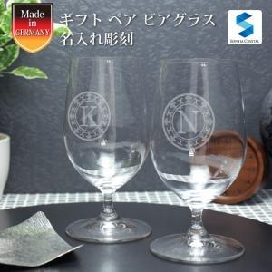 ホワイトデー ペア ビアグラス 6408-11-2 ビール 名入れ ギフト 還暦祝い 退職祝い 開業祝い 内祝い 贈り物 両親 プレゼント|sophia-crystal