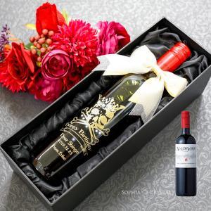 名入れ バレンタイン ワイン スカル バルディビエソ S10 赤 チリ産 誕生日 結婚祝い 記念品 ...