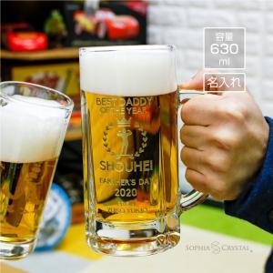 ホワイトデー 大 ビールジョッキ 大ジョッキ BG-BJ 名入れ ビアグラス オリジナル 日本製 男性 贈り物 誕生日 プレゼント マイグラス おしゃれ 630ml|sophia-crystal