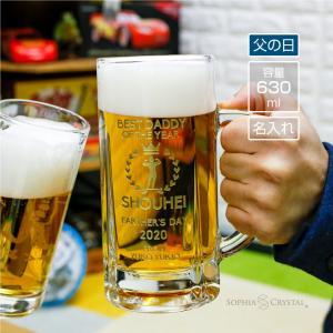 父の日ギフト 大 ビールジョッキ 大ジョッキ BG-BJ-FA 名入れ ビアグラス オリジナル 日本製 男性 贈り物 誕生日 プレゼント マイグラス おしゃれ 630ml|sophia-crystal