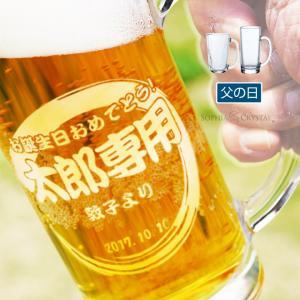 父の日ギフト ビールジョッキ GL-11-F 名入れ ビアグラス オリジナル 日本製 男性 贈り物 ギフト 誕生日 プレゼント マイグラス おしゃれ ストレート てびねり|sophia-crystal