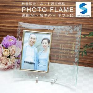 還暦祝い 敬老の日 DF-C57VX ガラス フォトフレーム 古希 喜寿 金婚式 銀婚式 退職祝い 名入れ オリジナル ギフト プレゼント|sophia-crystal