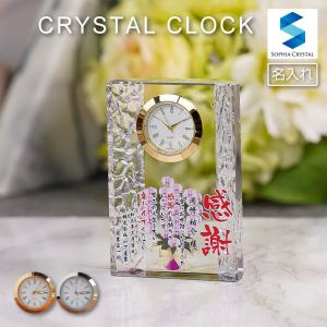 名入れ無料 記念品 名入れ 名前入り 記念 結婚祝い 誕生日 周年記念 記念品 ないれ 退職祝い 設立記念 表彰 クリスタル 時計 プレゼント ギフト DT-14 名入|sophia-crystal