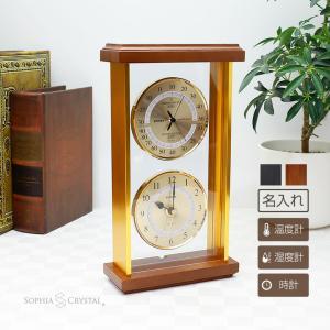 高品質な日本製の温・湿度計・時計に、UV印刷加工した名入れプレートで特別感をプラス。 実用的で美しい...