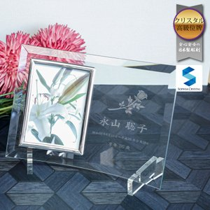 メモリアルフォトフレーム FH-6 ガラス 写真立て 位牌 仏具 仏壇 夫婦 連名 戒名 供養 49日 現代位牌 手元供養 俗名 彫刻 シンプル|sophia-crystal