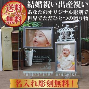 レビューを書いて送料無料 結婚 誕生日 出産 お祝い フォトフレーム 古希 喜寿 金婚式 銀婚式 退職祝い 名入れ 名前入り オリジナル プレゼント gf-03591 sophia-crystal