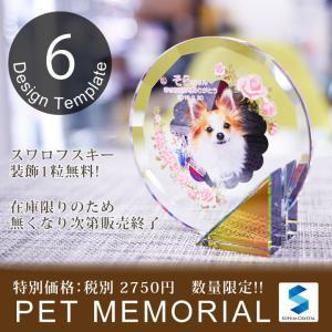 ペット位牌 在庫限り 特別価格 KPS-1 名入れ 位牌 ペット仏具 ペットメモリアル クリスタル 写真