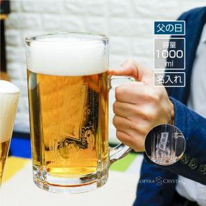 父の日ギフト メガ ビールジョッキ MG-BJ-FA 名入れ ビアグラス オリジナル 日本製 男性 贈り物 誕生日 プレゼント マイグラス おしゃれ 1000ml|sophia-crystal