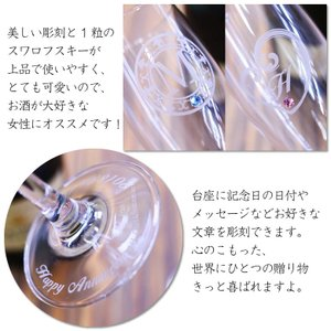 名入れ シャンパンとグラスセット お酒 モエ エ シャンドン フランス産 誕生日 結婚祝 周年記念 記念品 お酒 プレゼント スワロフスキー デコ シャンパン|sophia-crystal|05