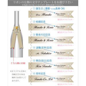 モエ エ シャンドン ワイン 名入れリボン フランス産 誕生日 結婚祝い 周年記念 記念品 退職祝い お酒 プレゼント ギフト  スワロフスキー デコ シャンパン|sophia-crystal|07