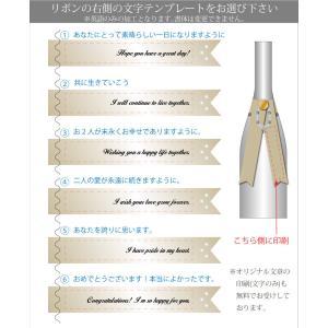 モエ エ シャンドン ワイン 名入れリボン フランス産 誕生日 結婚祝い 周年記念 記念品 退職祝い お酒 プレゼント ギフト  スワロフスキー デコ シャンパン|sophia-crystal|08