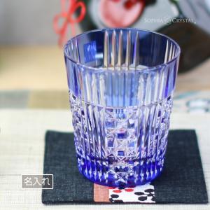 父の日 2021 切子 グラス t557-2471--ccb 名入れ ギフト 日本製 江戸切子 カガミクリスタル 古希祝い 還暦祝い 退職祝い 開業祝い 青|sophia-crystal