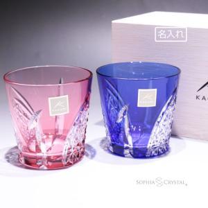 父の日 2021 切子 ペア グラス tps481-2782-ab 名入れ ギフト 日本製 江戸切子 カガミクリスタル 還暦祝い 退職祝い 開業祝い 赤 青 冷酒杯|sophia-crystal