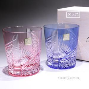 父の日 2021 切子 ペア グラス tps9852-2783-ab 名入れ ギフト 日本製 江戸切子 カガミクリスタル 還暦祝い 退職祝い 開業祝い 赤 青|sophia-crystal