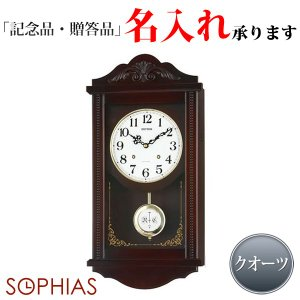 リズム時計 振り子クオーツ柱時計 4MJA01RH06 アタシュマンR|sophias