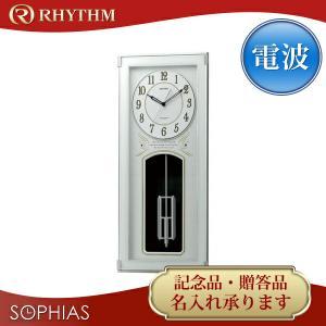 リズム時計 振り子電波掛時計 4MN536SR05 ソフィアーレレーヴ|sophias