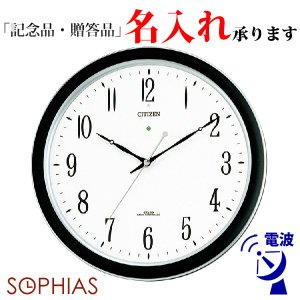 シチズン 電波掛時計 4MY691-N19 スタンダード ネムリーナ M691F 業務用 強化防滴・防塵タイプ|sophias