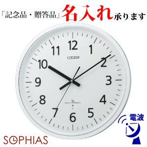 シチズン 3電波対応電波掛時計 4MY827-003 オフィスタイプ スリーウェイブ M827|sophias