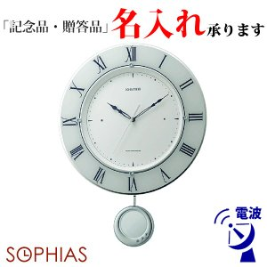 リズム時計 振り子電波掛時計 8MX402SR03 トライメテオ 白|sophias