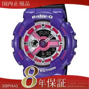 カシオ ベビーG BA-110NC-6AJF CASIO Baby-G 腕時計 パープル×ブラック (長期保証8年付)|sophias