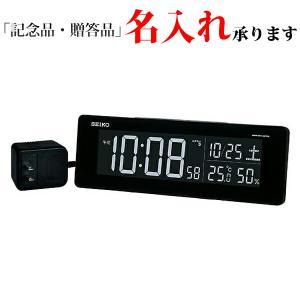 セイコークロック SEIKO 電波 DL205K 交流式デジタルめざまし時計 温湿度表示付き ブラック 記念品 名入れ承ります|sophias