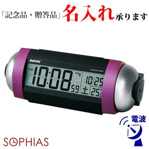 セイコークロック SEIKO 電波 NR530P デジタル めざまし時計 RAIDEN ライデン ピンクパール 記念品 名入れ承ります|sophias