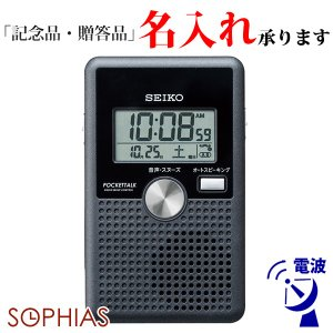 セイコークロック SEIKO 電波 DA208K めざまし時計 英語・日本語音声報時クロック 記念品 名入れ承ります|sophias