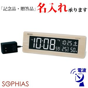 セイコークロック SEIKO 電波 DL210A デジタル めざまし時計 交流式デジタル 温湿度表示付き 薄茶 記念品 名入れ承ります|sophias