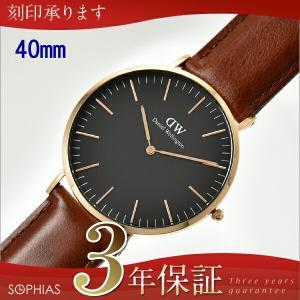 ダニエル ウェリントン DW00100124 DANIEL WELLINGTON クラシックブラック セント モース ローズ メンズ腕時計 40mm (長期保証3年付)|sophias