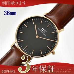 ダニエル ウェリントン DW00100136 DANIEL WELLINGTON クラシックブラック セントモース ローズ ユニセックス腕時計 36mm (長期保証3年付)|sophias