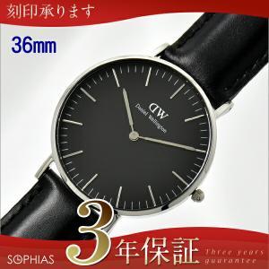 ダニエル ウェリントン DW00100145 DANIEL WELLINGTON クラシックブラック シェフィールド シルバー ユニセックス腕時計 36mm (長期保証3年付)|sophias