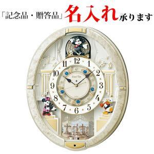 セイコークロック SEIKO 電波からくり時計 FW580W ディズニータイム ミッキー&フレンズ 記念品 名入れ承ります sophias