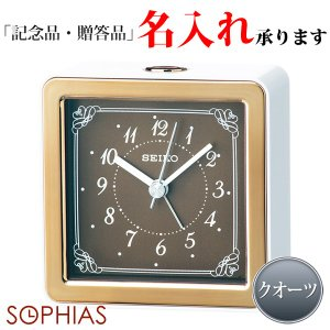 セイコークロック SEIKO KR898B クオーツめざまし時計 ブラウン 記念品 名入れ承ります|sophias