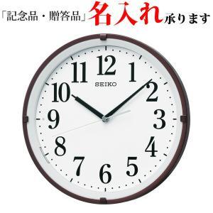 セイコークロック SEIKO 電波掛時計 KX205B スタンダード 記念品 名入れ承ります 自動点灯 sophias