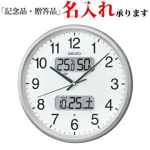 セイコークロック SEIKO 電波掛時計 KX383S スタンダード 温湿度計・カレンダー付き 銀 記念品 名入れ承ります sophias