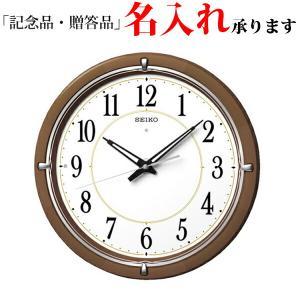 セイコークロック SEIKO 電波掛時計 KX395B ファインライトNEO 記念品 名入れ承ります sophias