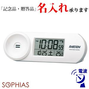セイコークロック SEIKO 電波 NR532W めざまし時計 RAIDEN ライデン 白パール 記念品 名入れ承ります|sophias