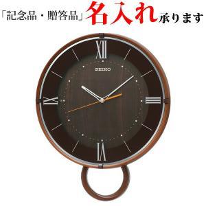 セイコークロック SEIKO PH206B SEIKO スタンダード 振り子電波掛け時計 ブラウン 記念品 名入れ承ります sophias
