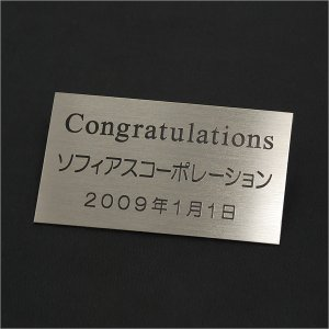 掛け時計・置き時計お買い上げセット 銘板/ネームプレート 15文字まで サイズ 80×45mm No.2|sophias